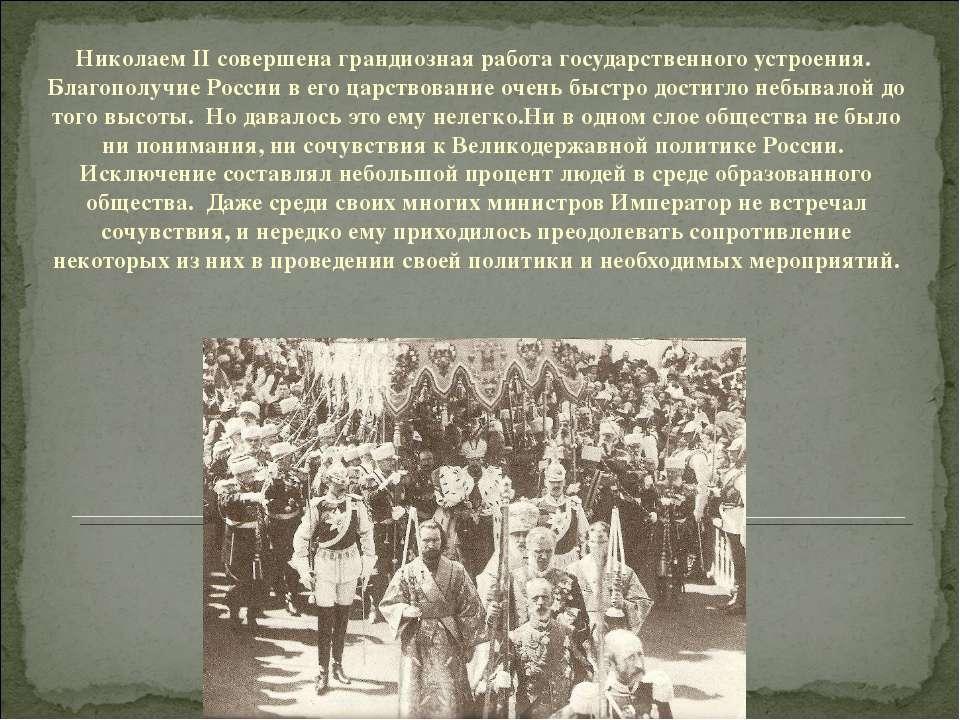 Николаем II совершена грандиозная работа государственного устроения. Благопо...