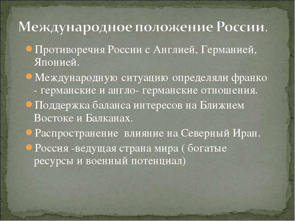 Противоречия России с Англией, Германией, Японией. Международную ситуацию опр...