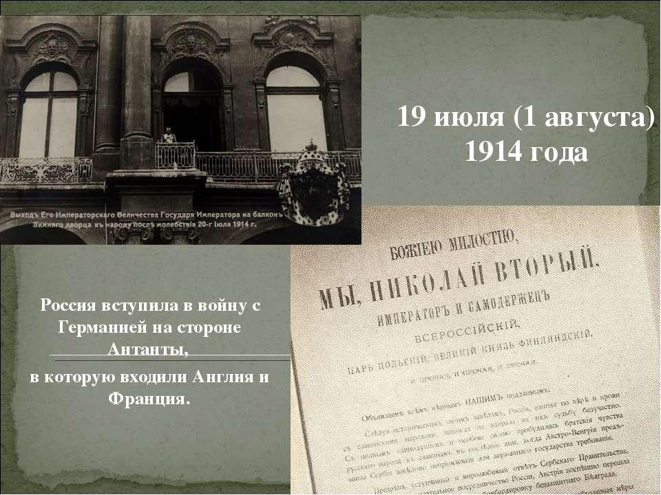 Россия вступила в войну с Германией на стороне Антанты, в которую входили Анг...