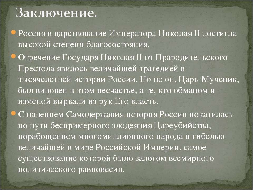 Россия в царствование Императора Николая II достигла высокой степени благосос...