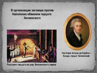 Луи Анри Антуан де Бурбон – Конде, герцог Энгиенский Расстрел герцога во рву ...