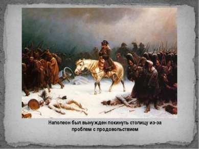 Наполеон был вынужден покинуть столицу из-за проблем с продовольствием