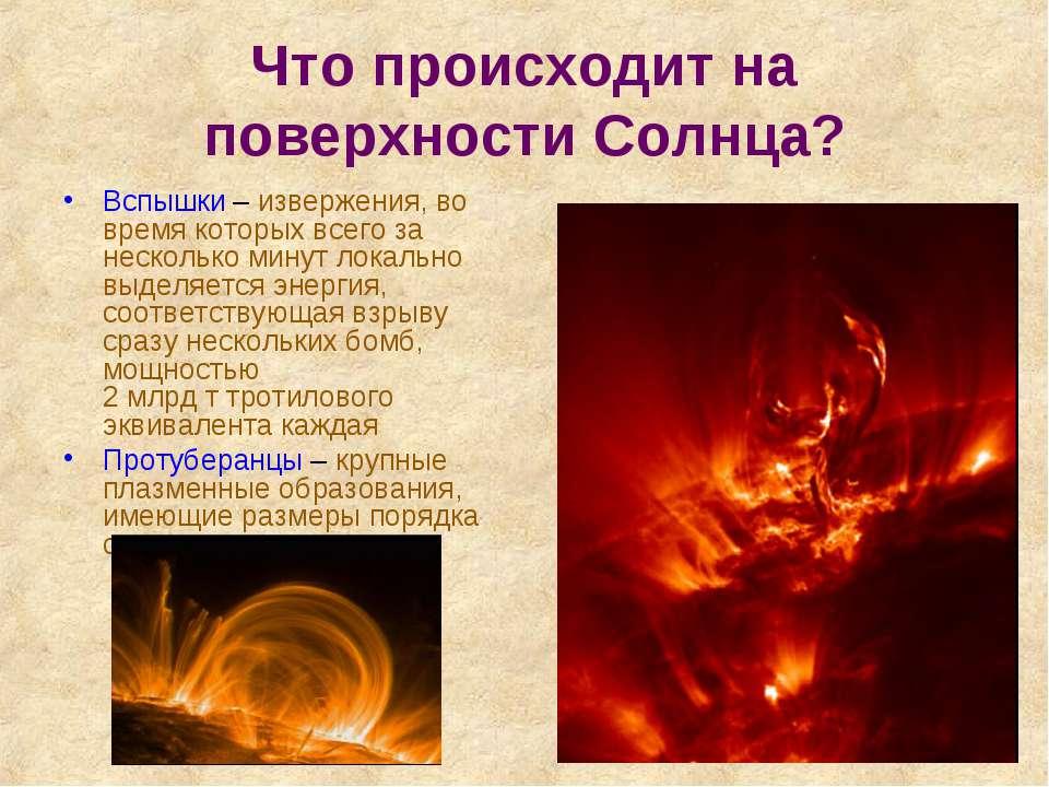 Что происходит на поверхности Солнца? Вспышки – извержения, во время которых ...