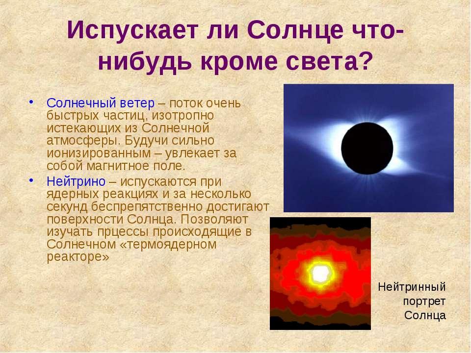 Испускает ли Солнце что-нибудь кроме света? Солнечный ветер – поток очень быс...