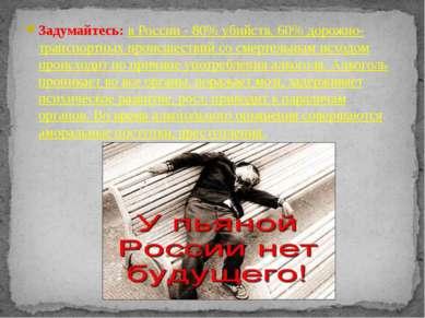 Задумайтесь: в России - 80% убийств, 60% дорожно-транспортных происшествий со...