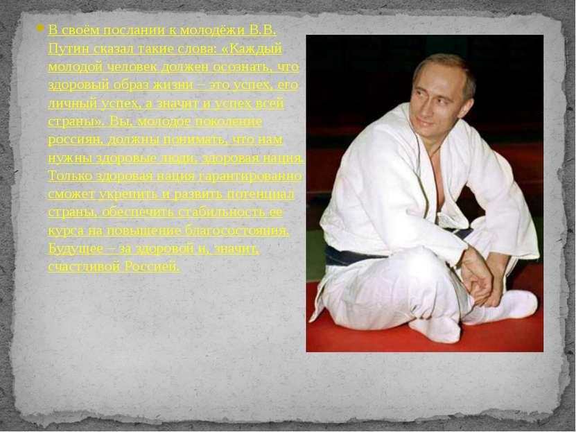 В своём послании к молодёжи В.В. Путин сказал такие слова: «Каждый молодой че...