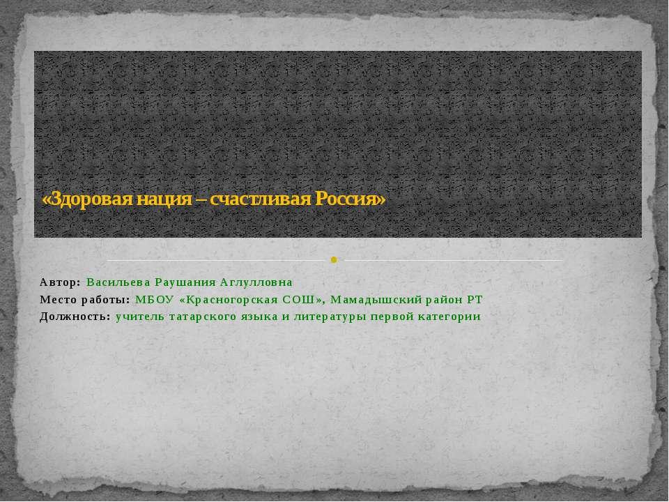 Автор: Васильева Раушания Аглулловна Место работы: МБОУ «Красногорская СОШ», ...