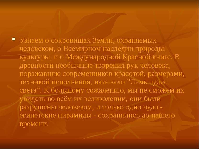 Узнаем о сокровищах Земли, охраняемых человеком, о Всемирном наследии природы...
