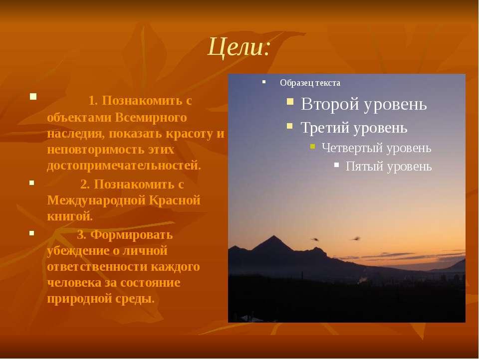 Цели:  1. Познакомить с объектами Всемирного наследия, показать красо...