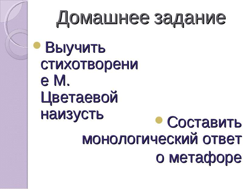 Домашнее задание Выучить стихотворение М. Цветаевой наизусть Составить моноло...