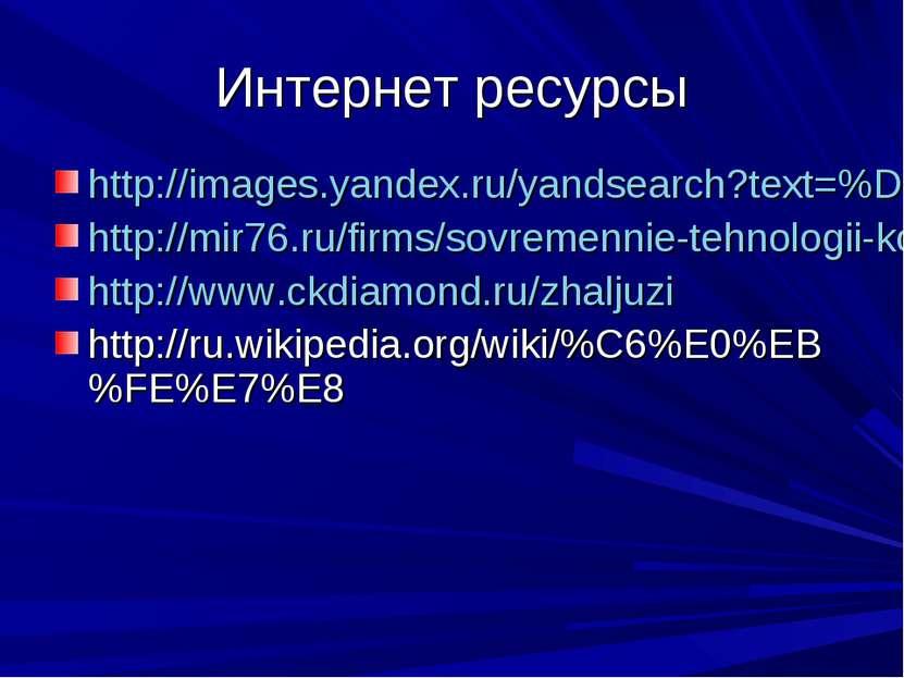 Интернет ресурсы http://images.yandex.ru/yandsearch?text=%D0%B6%D0%B0%D0%BB%D...