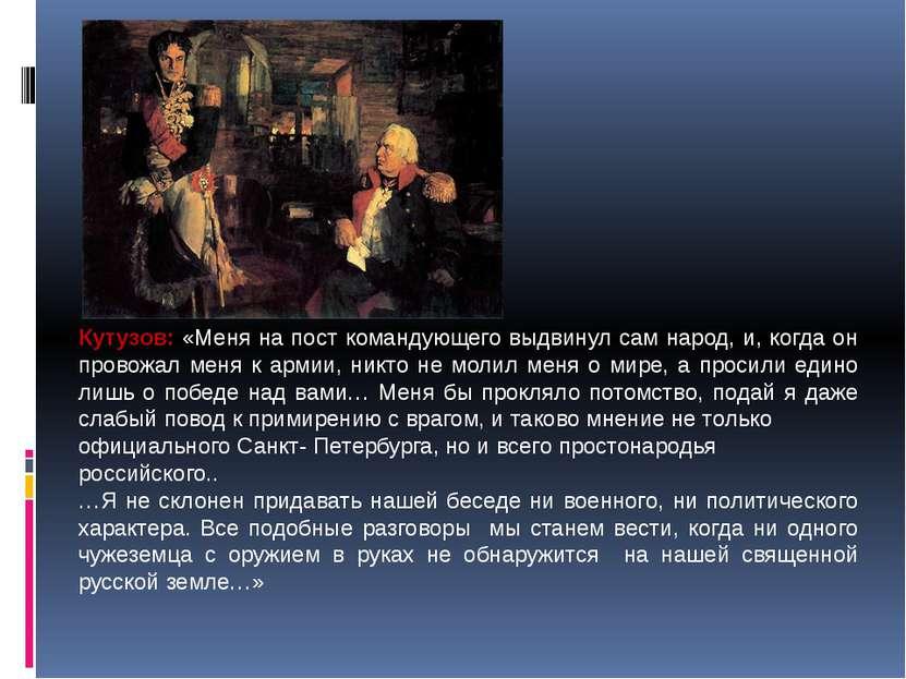 Кутузов: «Меня на пост командующего выдвинул сам народ, и, когда он провожал ...