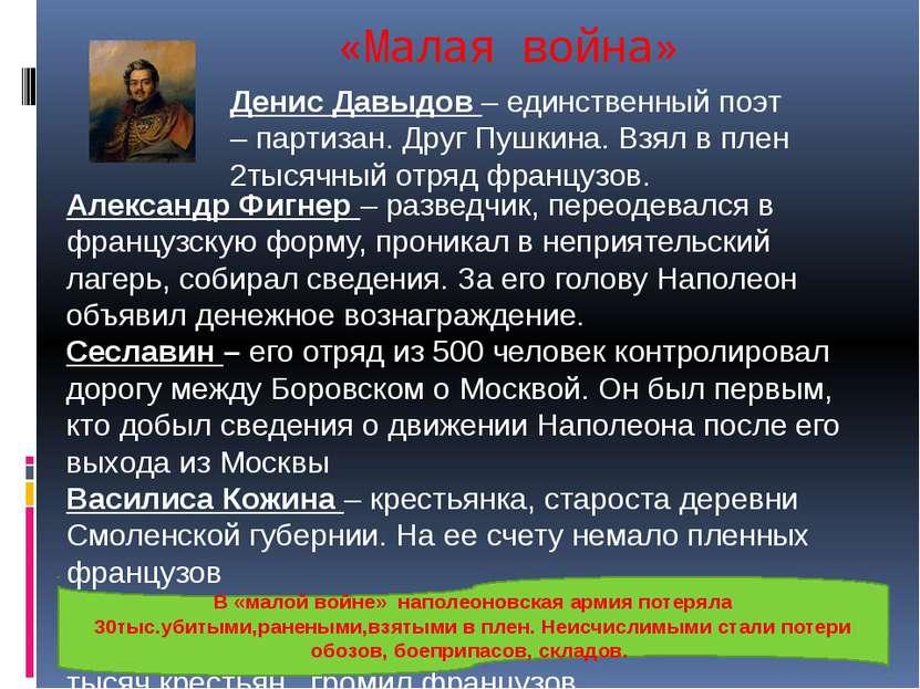 «Малая война» Денис Давыдов – единственный поэт – партизан. Друг Пушкина. Взя...