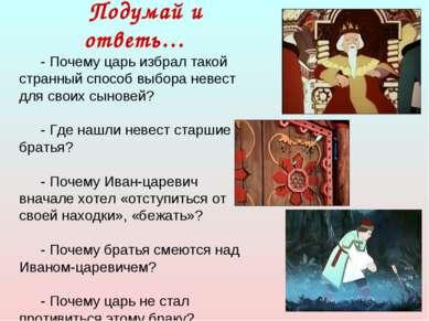 Подумай и ответь… - Почему царь избрал такой странный способ выбора невест дл...