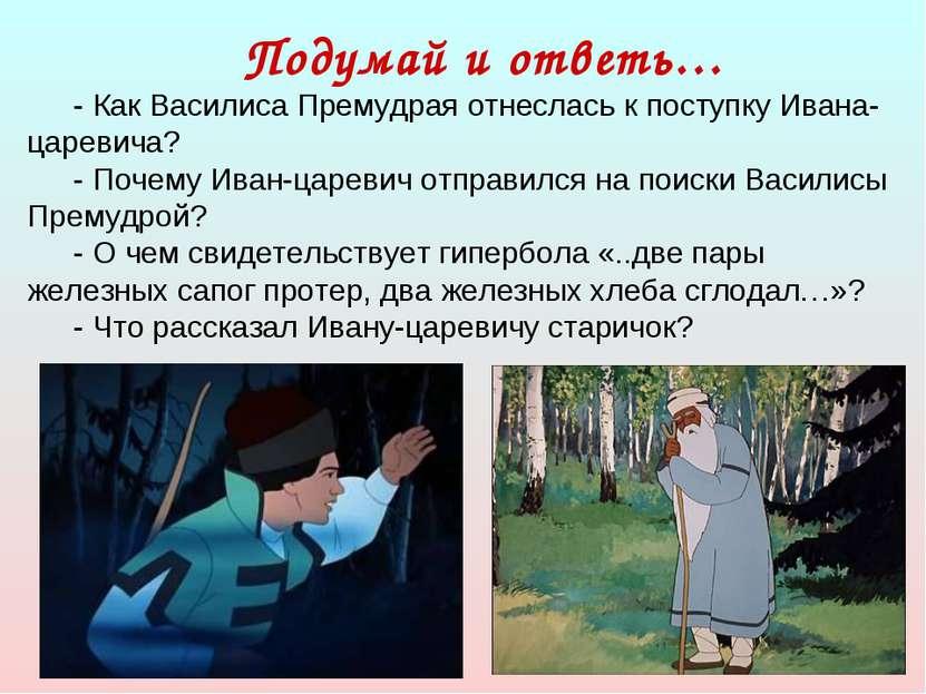 Подумай и ответь… - Как Василиса Премудрая отнеслась к поступку Ивана-царевич...