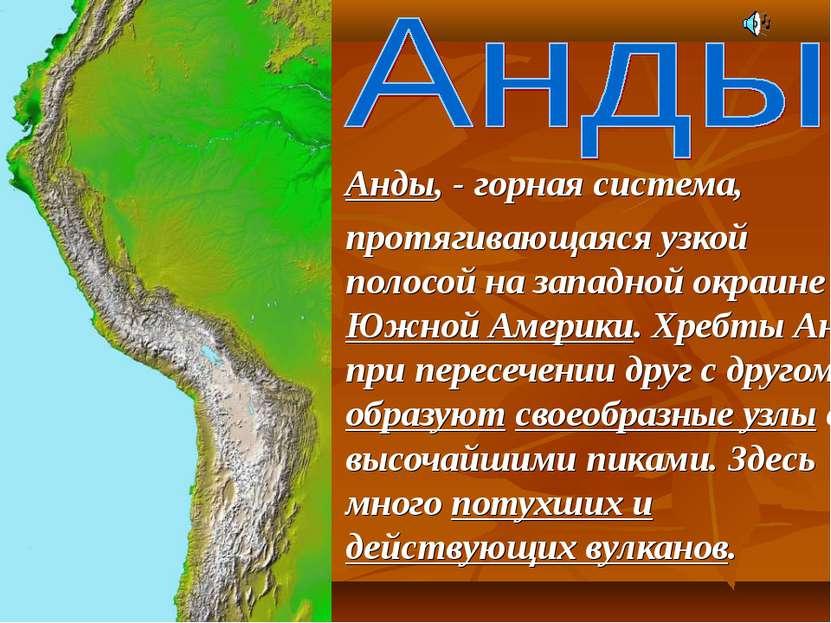 Анды, - горная система, протягивающаяся узкой полосой на западной окраине Южн...