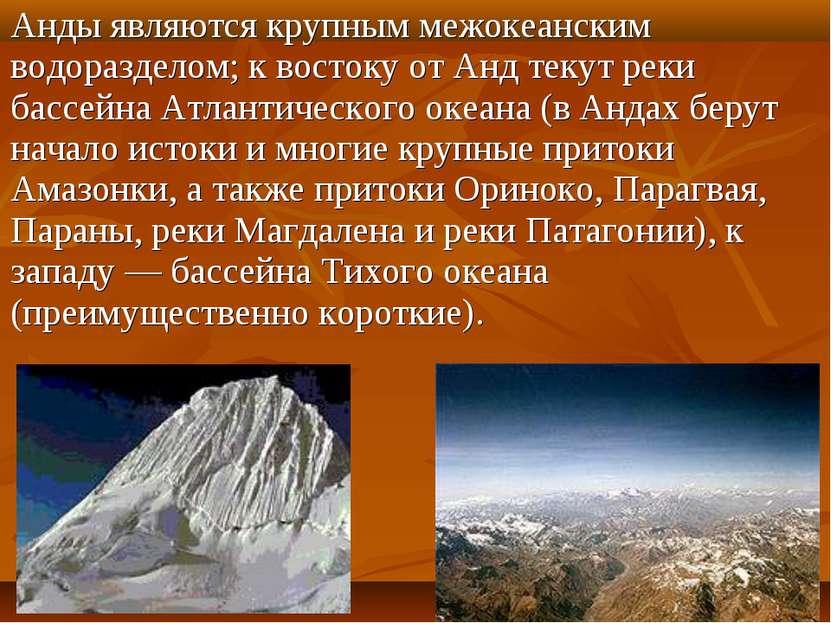 Анды являются крупным межокеанским водоразделом; к востоку от Анд текут реки ...