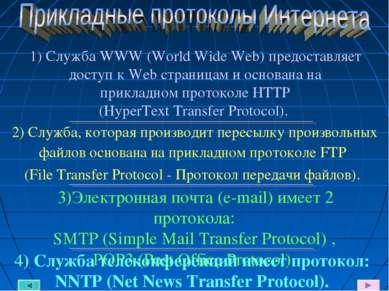 1) Служба WWW (World Wide Web) предоставляет доступ к Web страницам и основан...