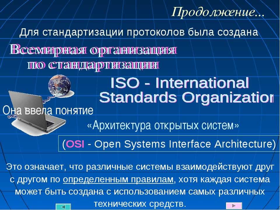 Продолжение... Для стандартизации протоколов была создана Она ввела понятие «...