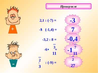 Решаем примеры: Проверяем: 2,1 : (-7) = -3,2 : 8 = -3 7 -0,4 + - -5 (-1,4) = ...