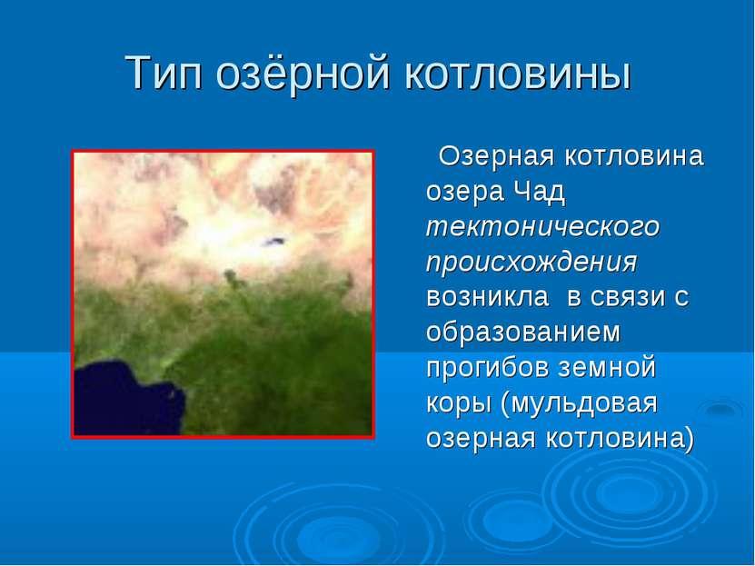 Тип озёрной котловины Озерная котловина озера Чад тектонического происхождени...