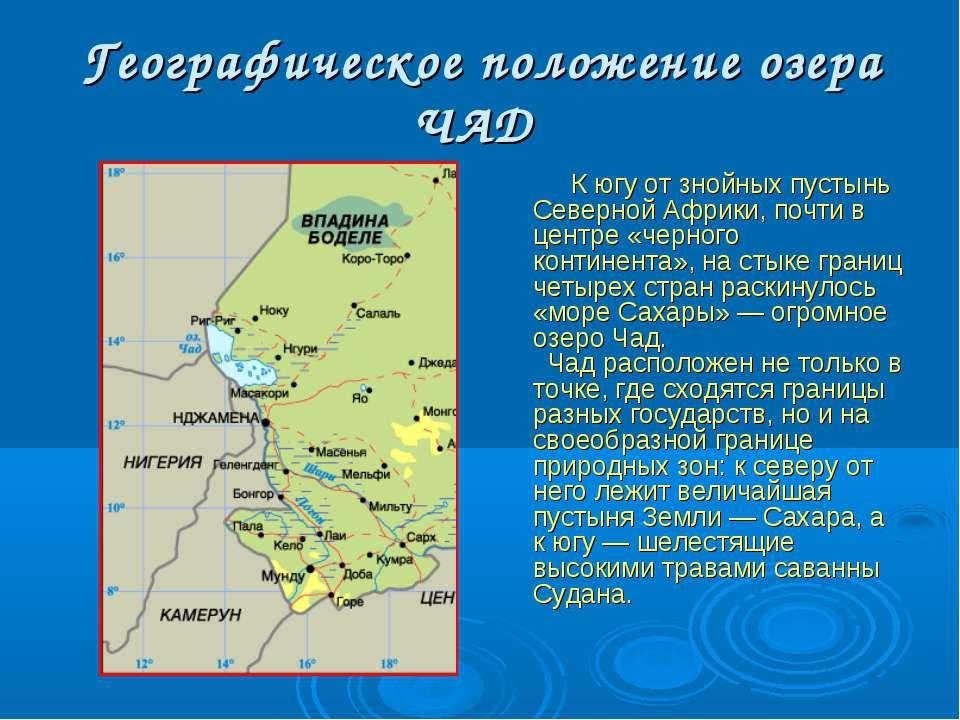 Географическое положение озера ЧАД К югу от знойных пустынь Северной Африки, ...