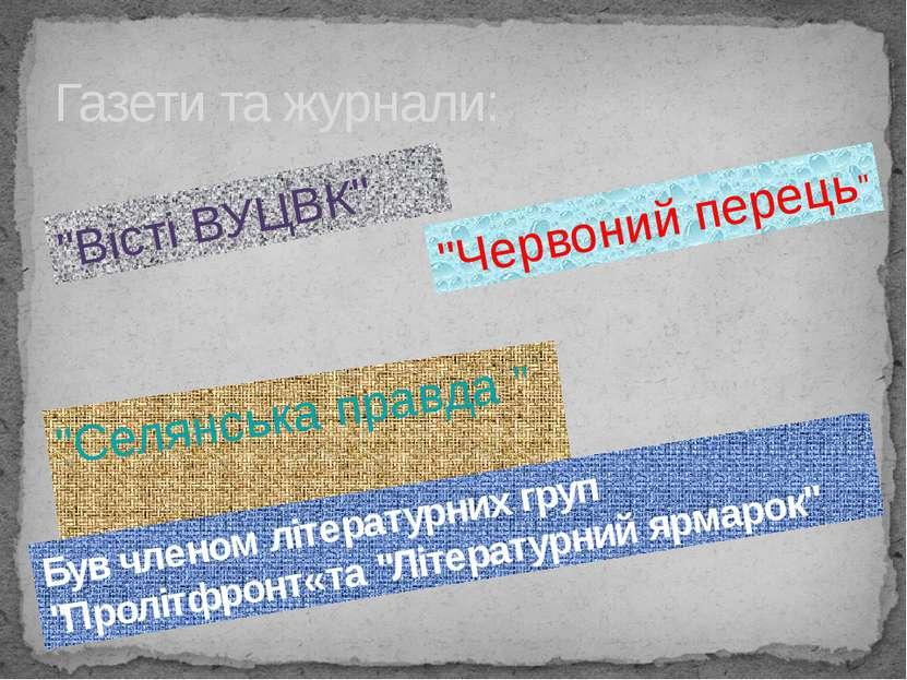 """Газети та журнали: """"Вiстi ВУЦВК"""" """"Селянська правда """" """"Червоний перець"""" Був чл..."""