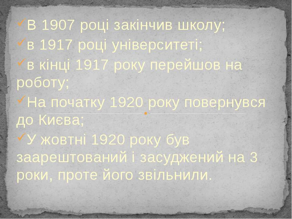 В 1907 роцiзакiнчив школу; в 1917 роцi унiверситетi; в кiнцi 1917 року перей...