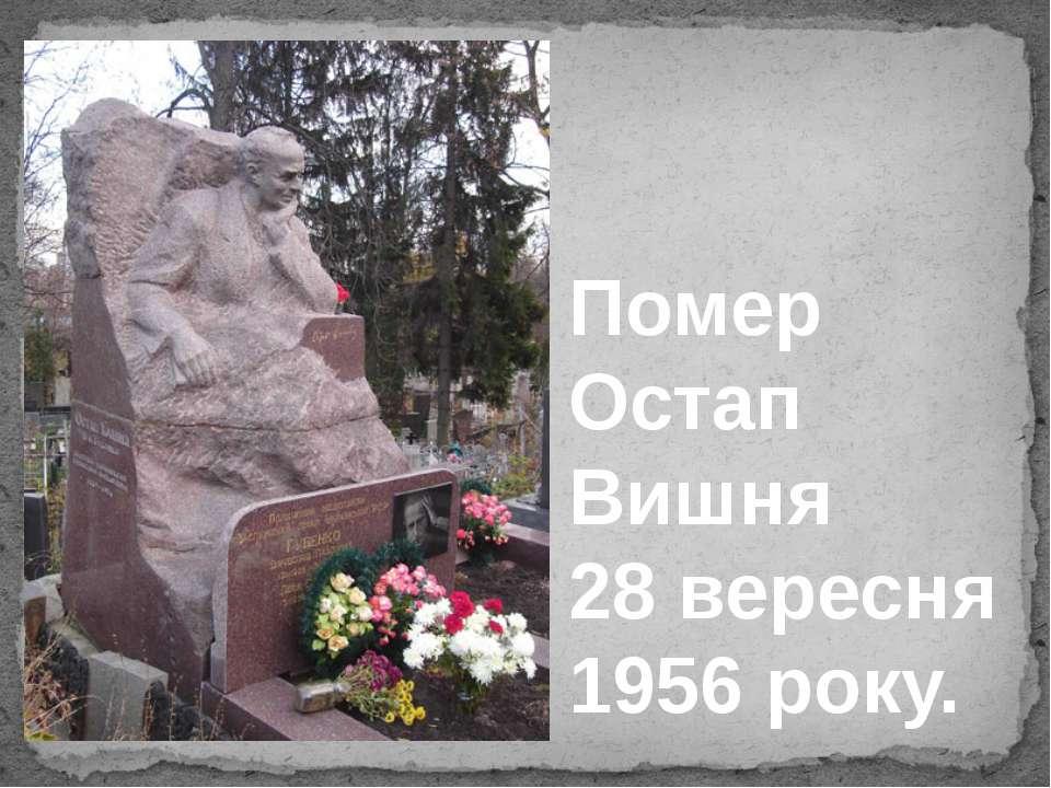 Помер Остап Вишня 28 вересня 1956 року.