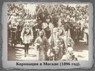 Коронация в Москве (1896 год).
