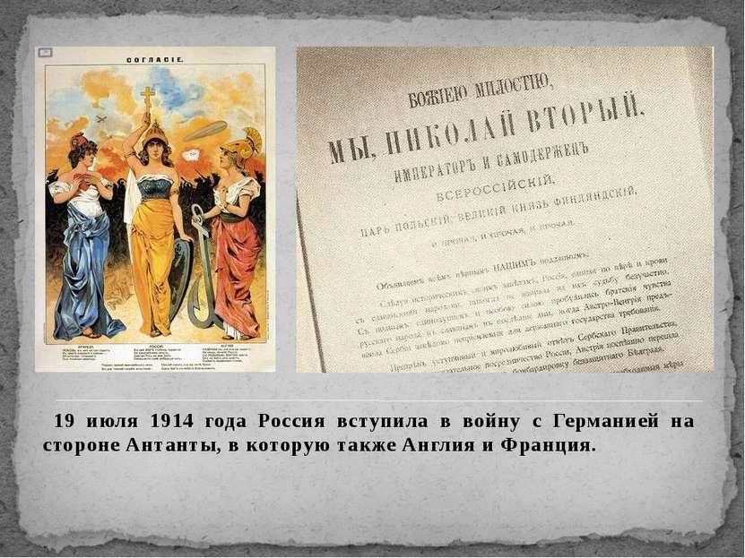 19 июля 1914 года Россия вступила в войну с Германией на стороне Антанты, в к...