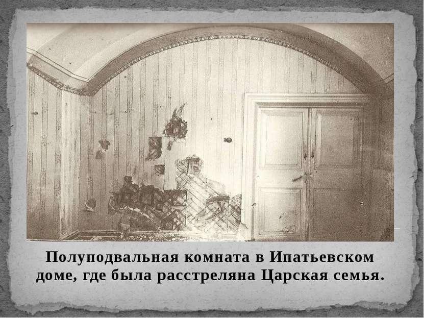 Полуподвальная комната в Ипатьевском доме, где была расстреляна Царская семья.