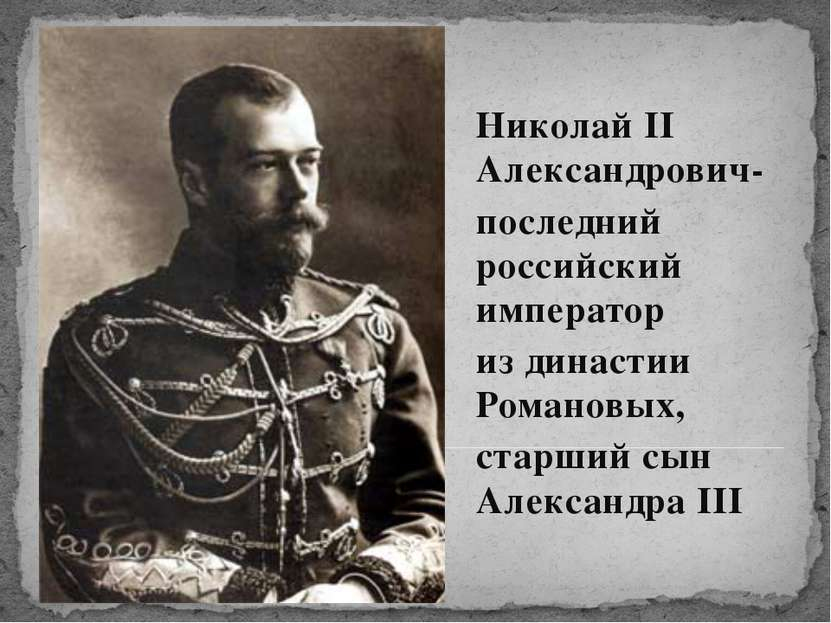 Николай II Александрович- последний российский император из династии Романовы...