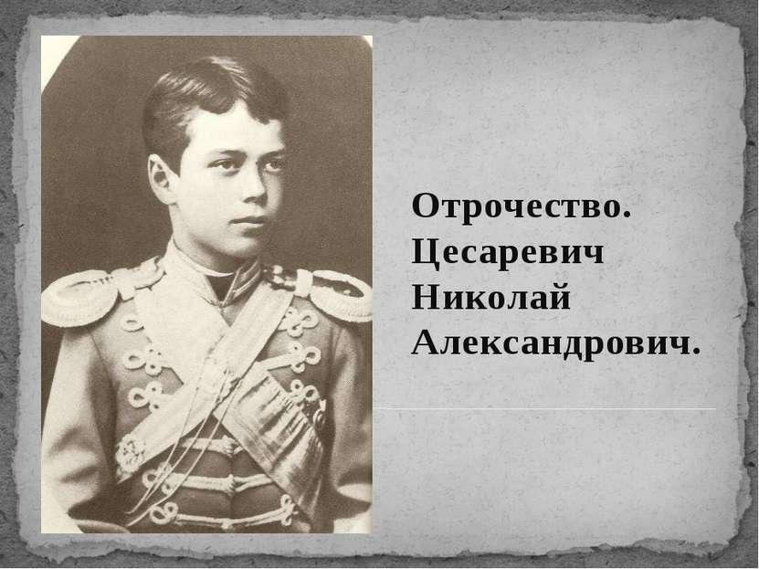 Отрочество. Цесаревич Николай Александрович.