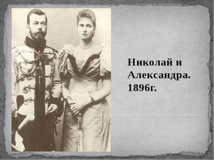 Николай и Александра. 1896г.
