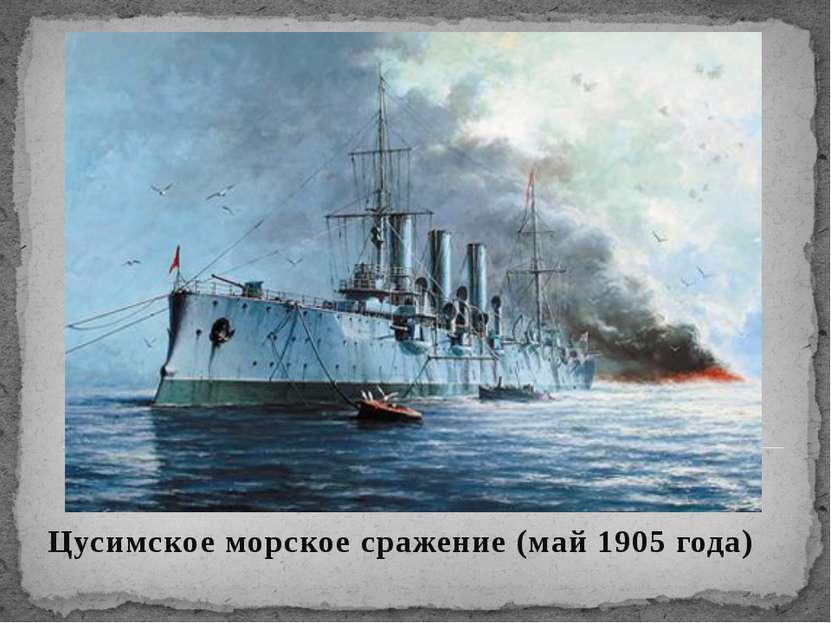 Цусимское морское сражение (май 1905 года)