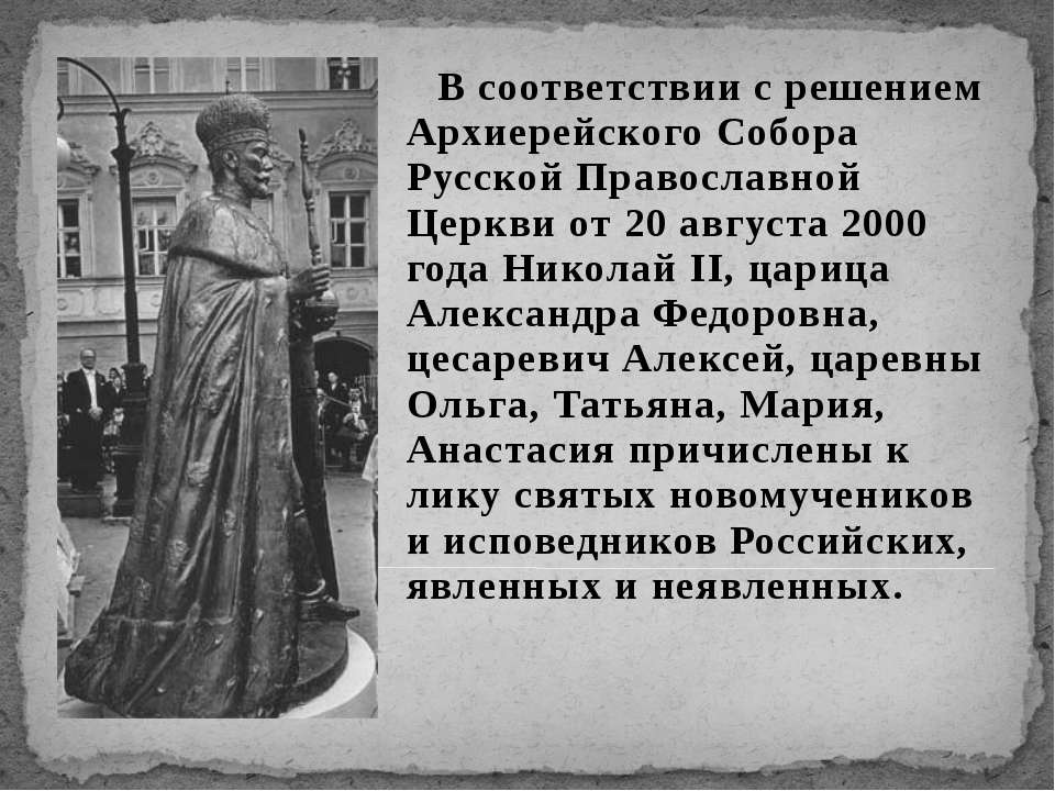 В соответствии с решением Архиерейского Собора Русской Православной Церкви от...