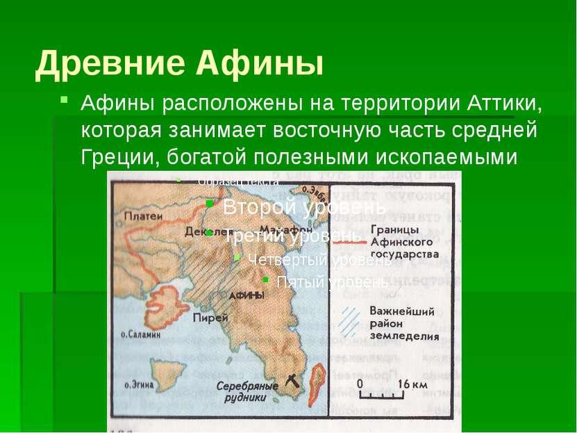 Древние Афины Афины расположены на территории Аттики, которая занимает восточ...
