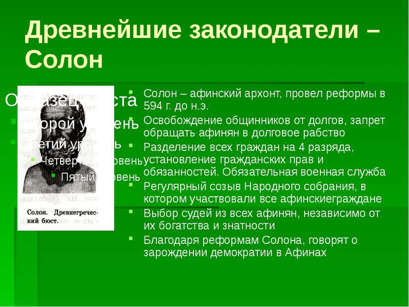 Древнейшие законодатели – Солон Солон – афинский архонт, провел реформы в 594...