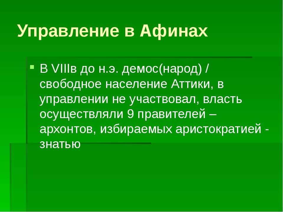 Управление в Афинах В VIIIв до н.э. демос(народ) / свободное население Аттики...