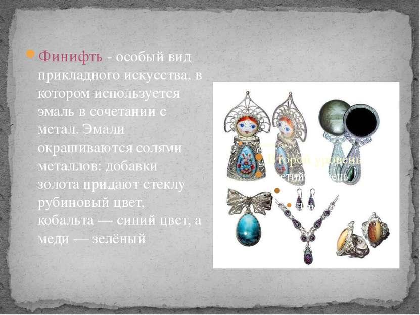 Финифть - особый вид прикладного искусства, в котором используется эмаль в со...