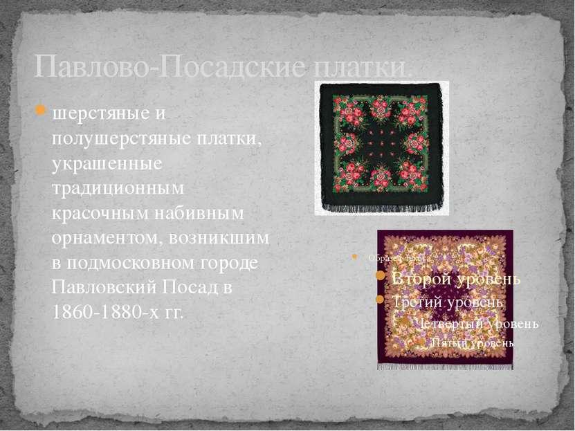 Павлово-Посадские платки. шерстяные и полушерстяные платки, украшенные традиц...