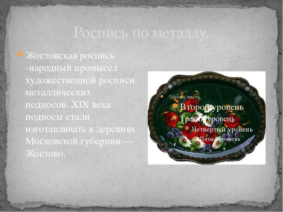 Роспись по металлу. Жостовская роспись -народный промысел художественной росп...