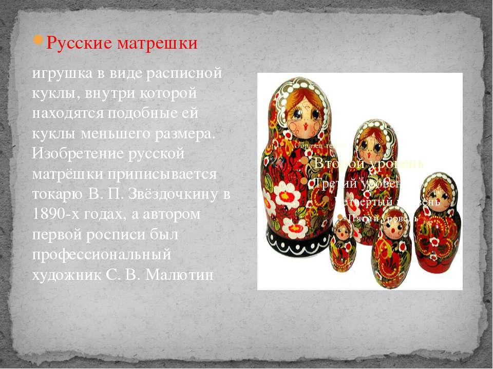 Русские матрешки игрушка в виде расписной куклы, внутри которой находятся под...