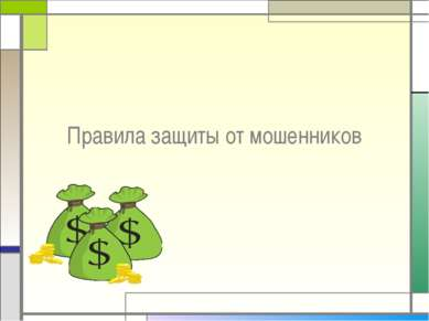 Правила защиты от мошенников