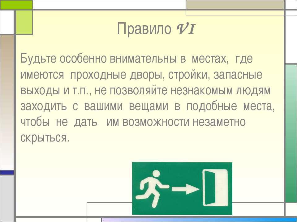 Правило VI Будьте особенно внимательны в местах, где имеются проходные дворы,...