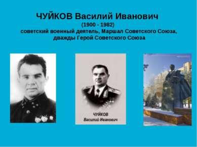 ЧУЙКОВ Василий Иванович (1900 - 1982) советский военный деятель, Маршал Совет...