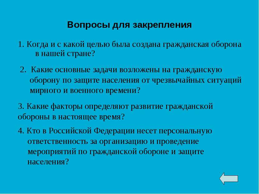 Вопросы для закрепления 1. Когда и с какой целью была создана гражданская обо...