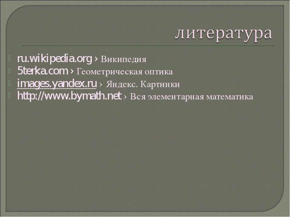 ru.wikipedia.org› Википедия 5terka.com› Геометрическая оптика images.yandex...