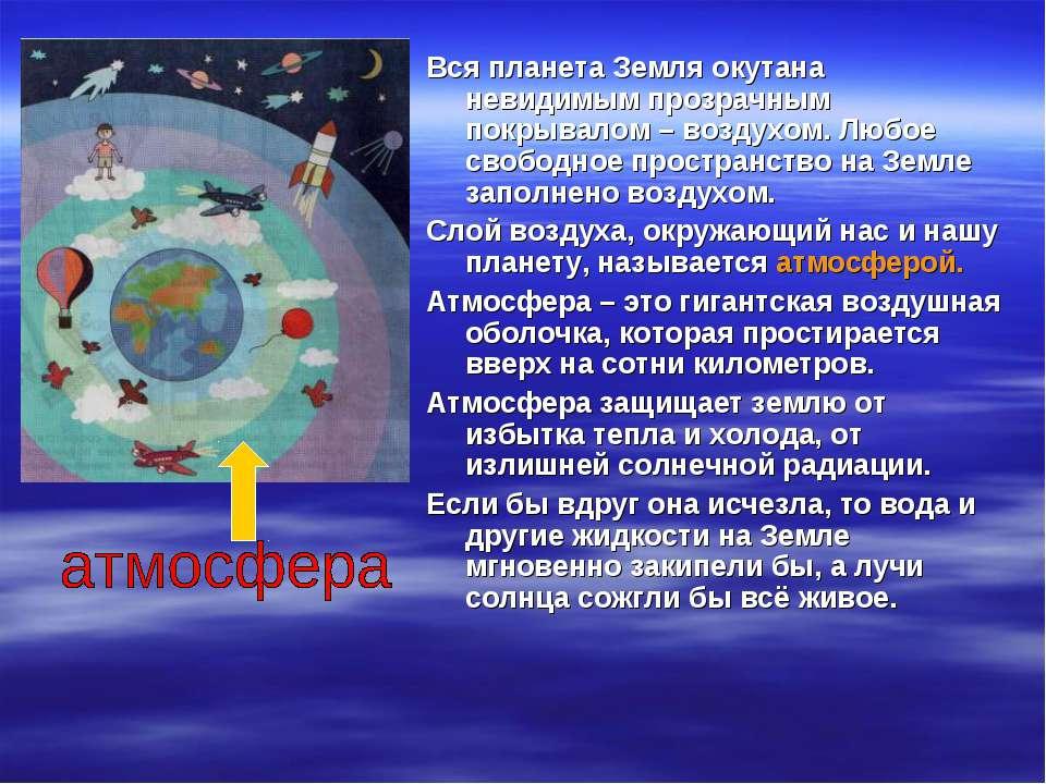 Вся планета Земля окутана невидимым прозрачным покрывалом – воздухом. Любое с...